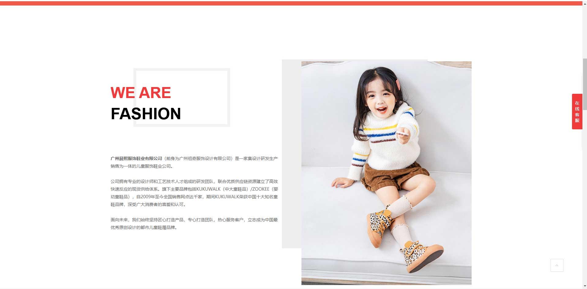 廣州晨熙服飾4.jpg