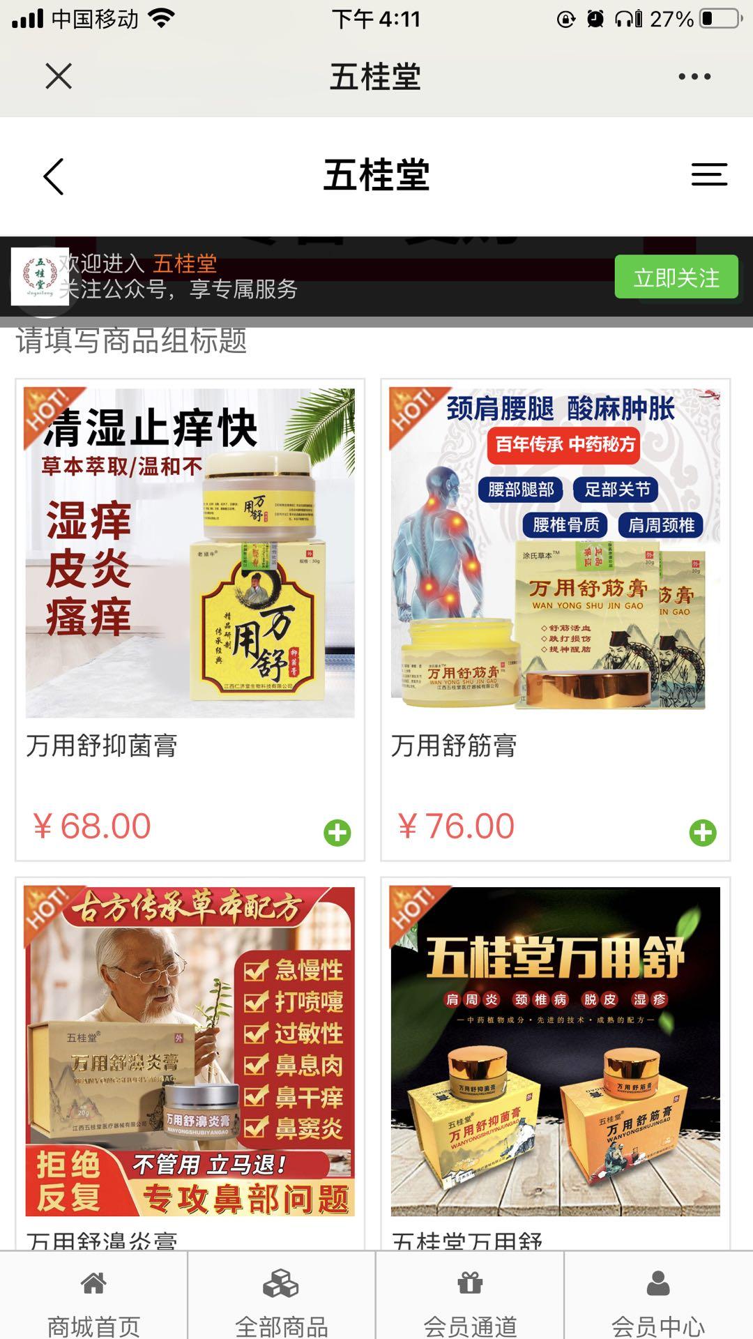 五桂堂.jpg